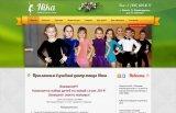 Учебный центр танца