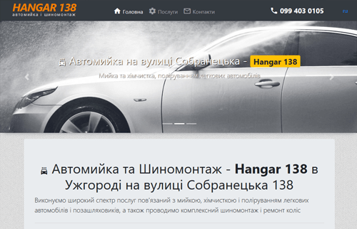 Hangar138 - Автомойка и Шиномонтаж в Ужгороде